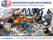 Автозапчасти для Audi (Ауди) в Минске.